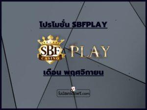sbfplay โปรโมชั่นเดือนพฤศจิกายน 63
