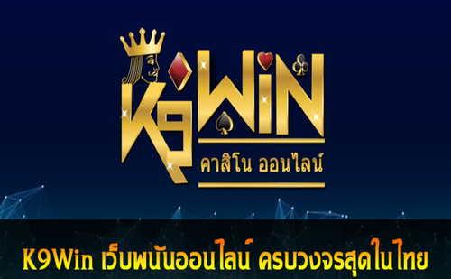 k9win ขั้นต่ำ1บาท