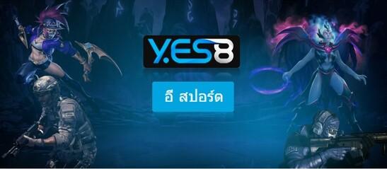 อีสปอร์ต yes8thai