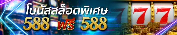 promotion slot yes8thai