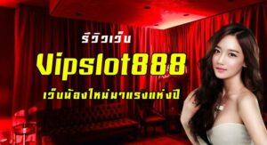 vipslot888