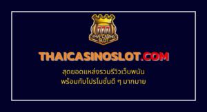 THAICASINOSLOT