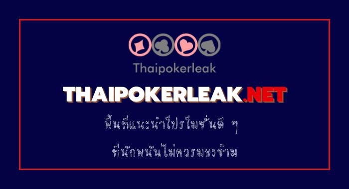 thaipokerleak