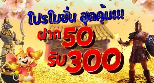 chokdee777 ฝาก 50 รับ 300