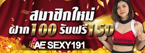 AESEXY191 ฟรีเครดิต