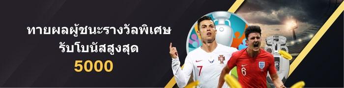 ทายผลฟุตบอลยูโร 2020