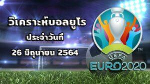 บอล ยูโร 2021 รอบ 16 ทีม