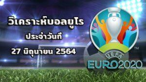 ตาราง บอล ยูโร รอบ 16 ทีม 2021