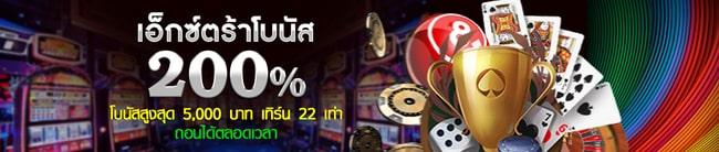 โบนัสฟรี 200 % 388goal