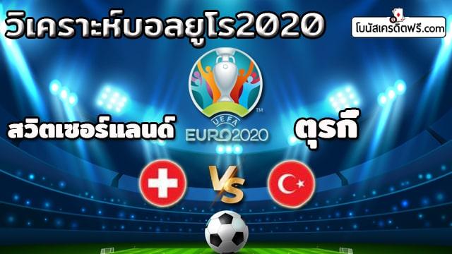 วิเคราะห์บอลยูโร 2020 ทุกคู่