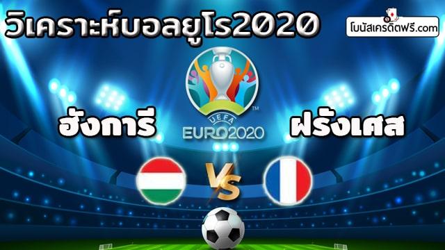 ฟุตบอลยูโร 2020 เจ้าภาพ