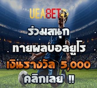 ueabet banner euro 2020
