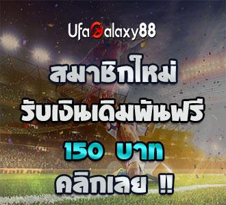 ufagxy88 banner euro 2020