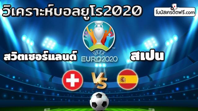 ตาราง บอลยูโร 2021 วัน นี้