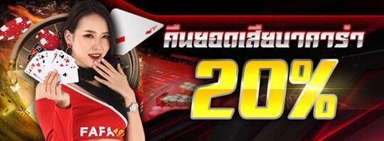 เดลองเบ สูตรบาคาร่าฟรี2021