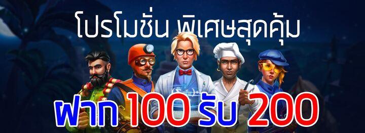thbet99 ฝาก 100 รับ 200
