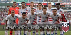 3 ตัวเต็งคนใหม่ของทีมชาติสหรัฐฯ